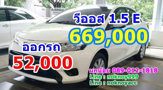 วีออส 1.5 E ออกรถเพียง 52,000