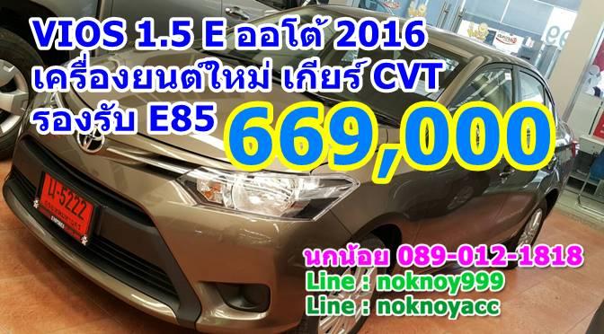 VIOS 1.5 E ออโต้ 2016 เครื่องยนต์ใหม่ เกียร์ CVT รองรับ E85