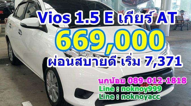 โตโยต้า วีออส 1.5E เกียร์AT  669,000