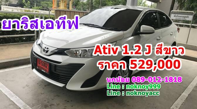 Yaris Ativ 1.2J สีขาว ราคา 529000
