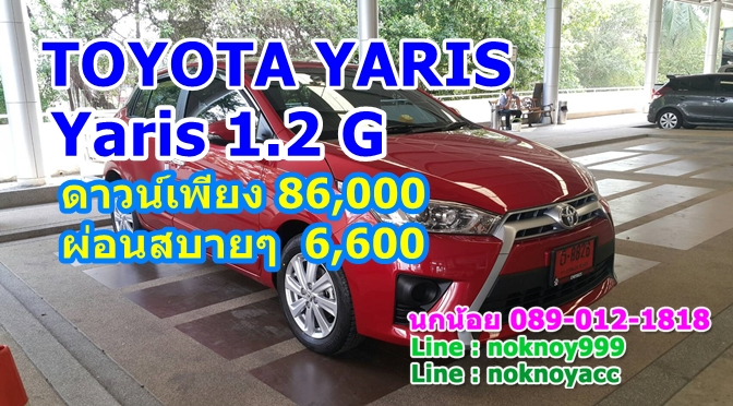 New Yaris 1.2G ผ่อนเพียง 6,600