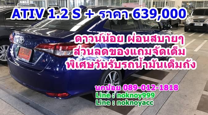 ATIV 1.2 S+ใหม่ ราคา 639,000 ขับฟรี 90 วัน พร้อมส่วนลดของ