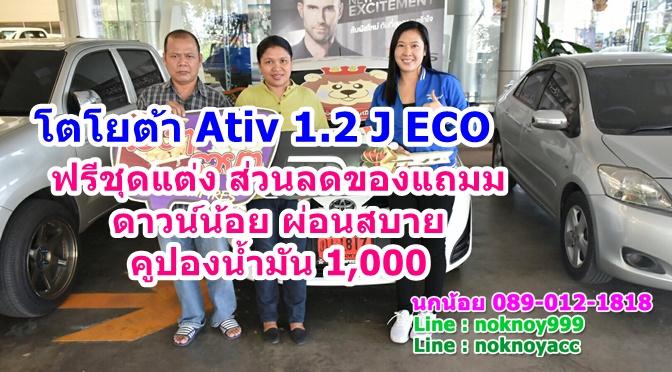 Ativ 1.2 J ECO ราคา 479,000
